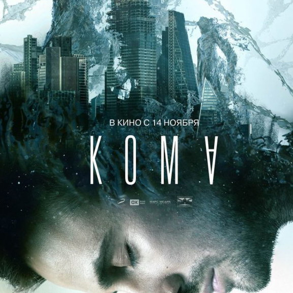 Post Thumbnail of Фильм Кома - отзыв без спойлеров