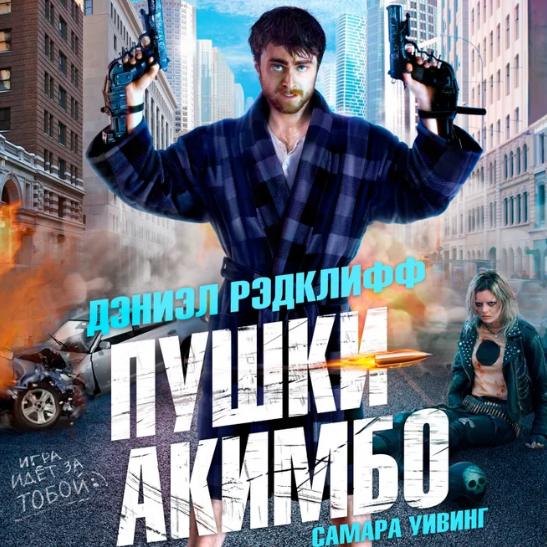 Post Thumbnail of Пушки Акимбо - отзыв без спойлеров