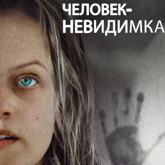 Post Thumbnail of Человек-невидимка - отзыв без спойлеров