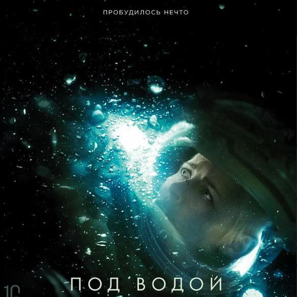 Post Thumbnail of Под водой - отзыв без спойлеров