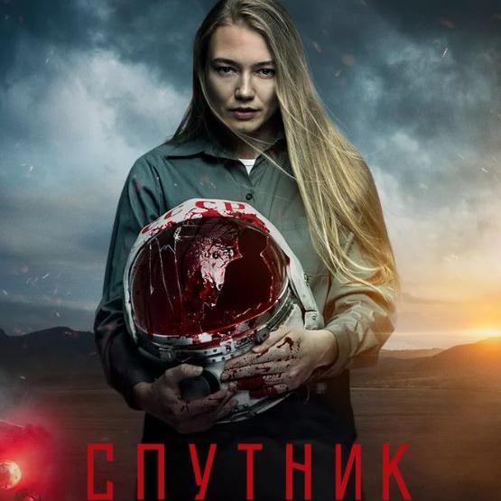 Post Thumbnail of Фильм Спутник - отзыв без спойлеров