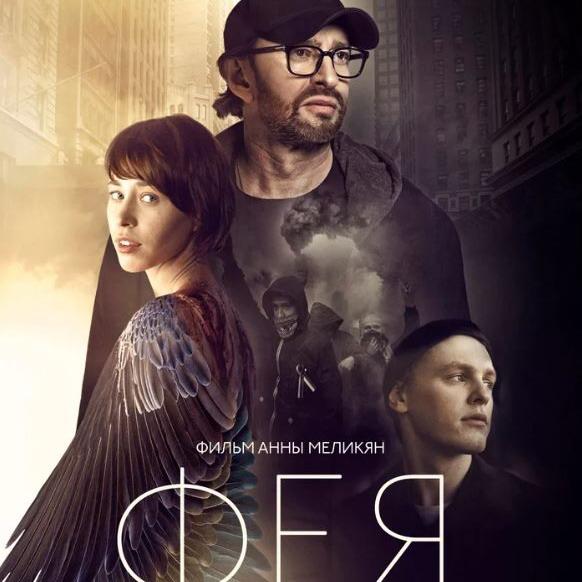 Post Thumbnail of Фильм Фея - отзыв без спойлеров