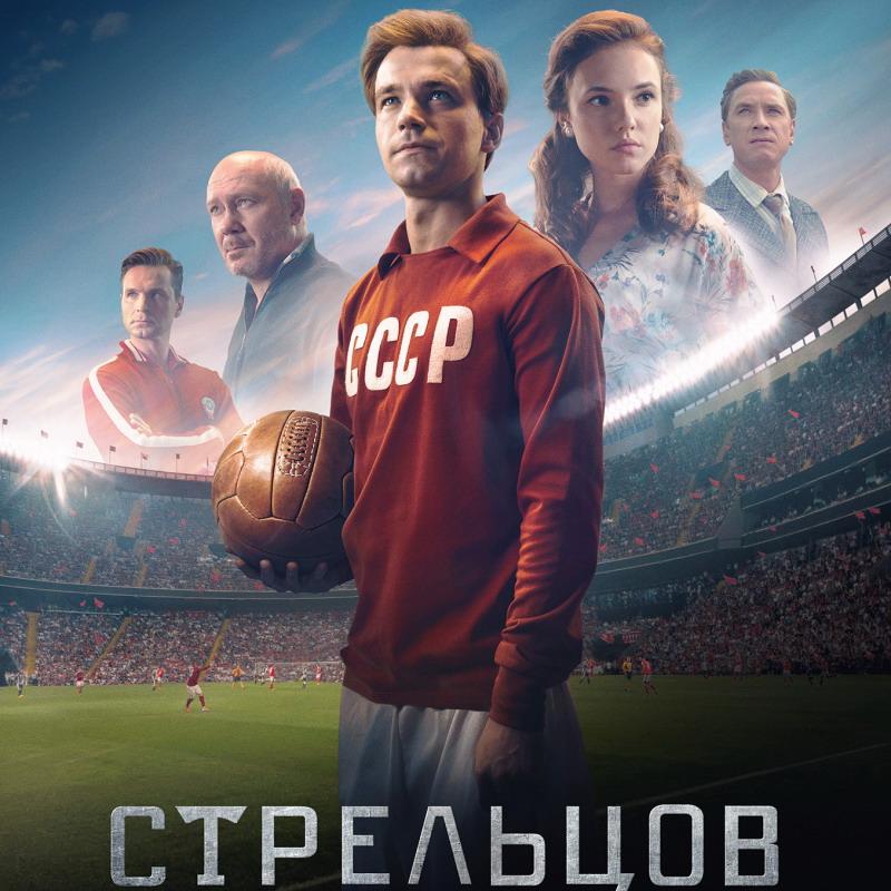 Post Thumbnail of Фильм Стрельцов - отзыв без спойлеров