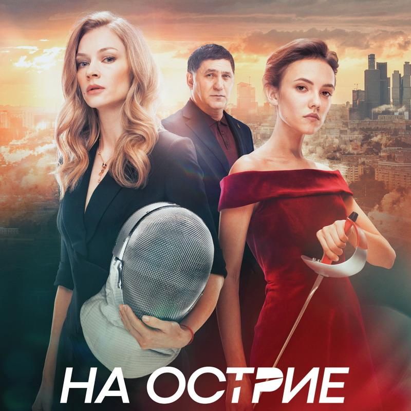 Post Thumbnail of На Острие - отзыв без спойлеров