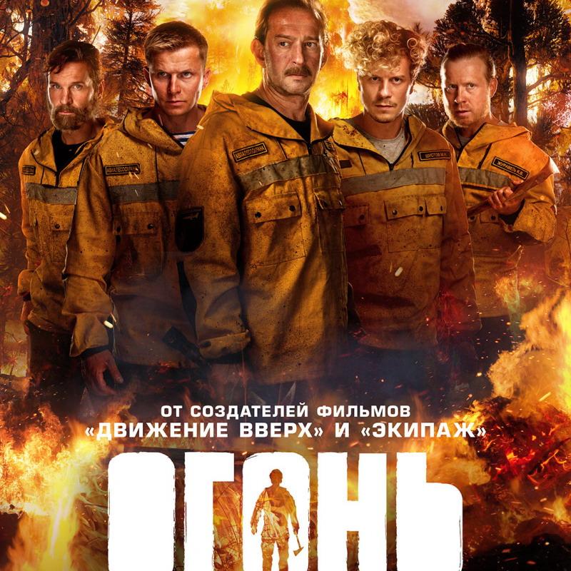 Post Thumbnail of Фильм Огонь - отзыв без спойлеров