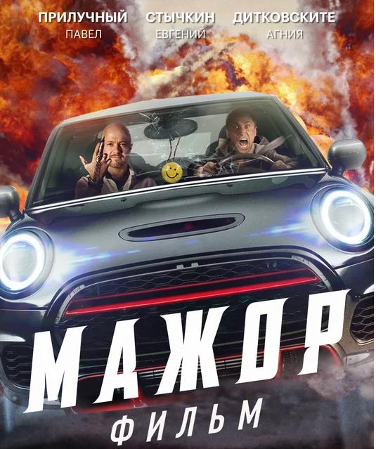 Post Thumbnail of Фильм Мажор - отзыв без спойлеров