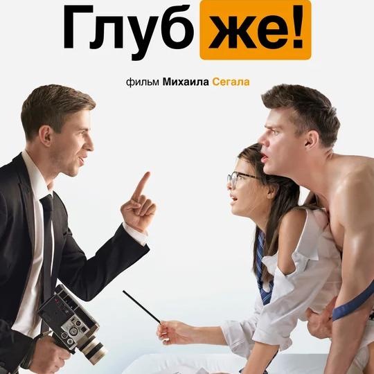 Post Thumbnail of Фильм Глубже - отзыв без спойлеров