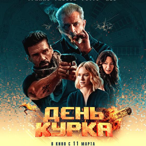 Post Thumbnail of День Курка - отзыв без спойлеров
