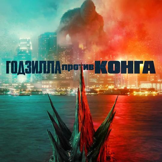 Post Thumbnail of Годзилла против Конга - отзыв без спойлеров