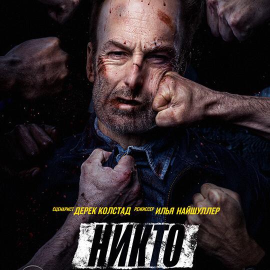 Post Thumbnail of Фильм Никто - отзыв без спойлеров