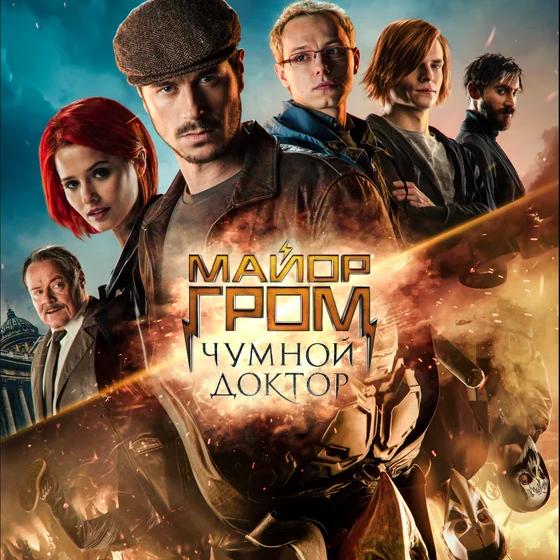 Post Thumbnail of Майор Гром Чумной Доктор - отзыв без спойлеров