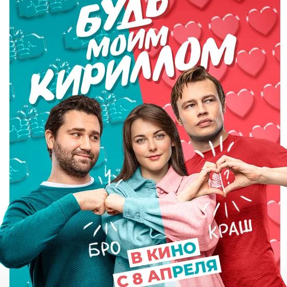 Post Thumbnail of Будь моим Кириллом - отзыв без спойлеров