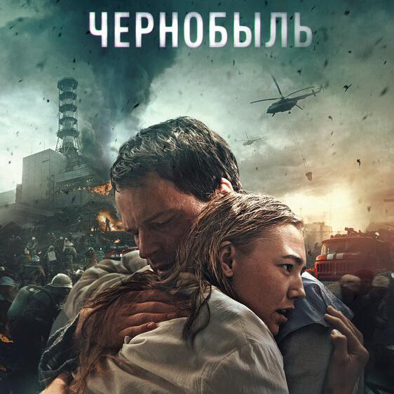 Post Thumbnail of Чернобыль - отзыв без спойлеров