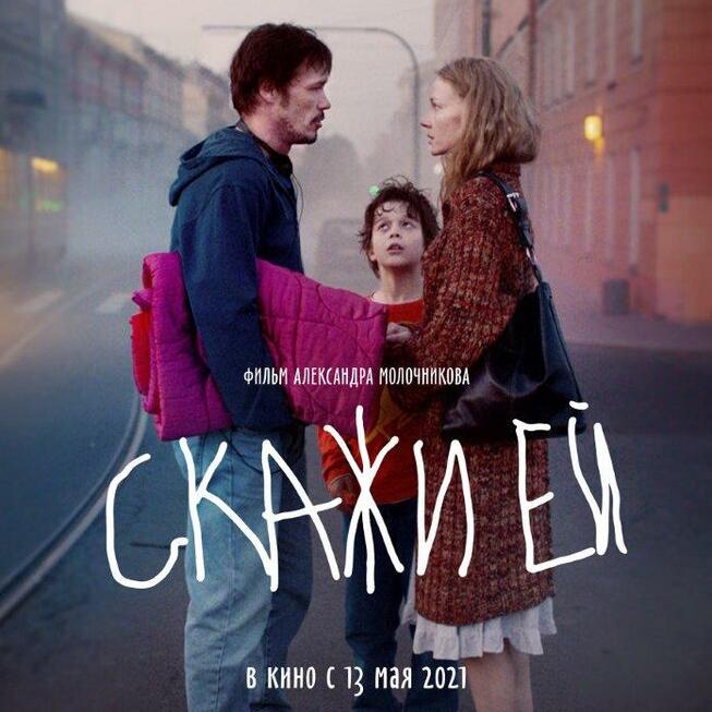 Post Thumbnail of Скажи ей - отзыв без спойлеров