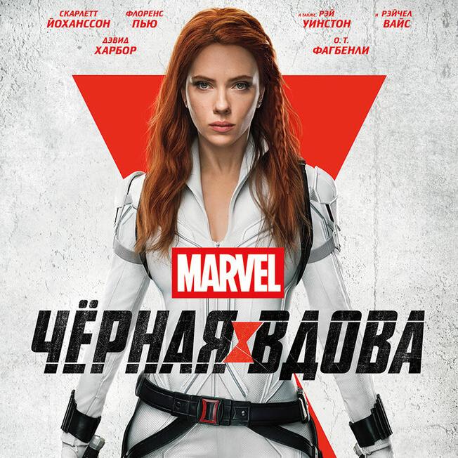 Post Thumbnail of Черная Вдова - отзыв без спойлеров