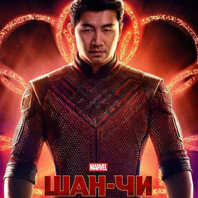 Post Thumbnail of Шан-Чи и легенда десяти колец - отзыв без спойлеров